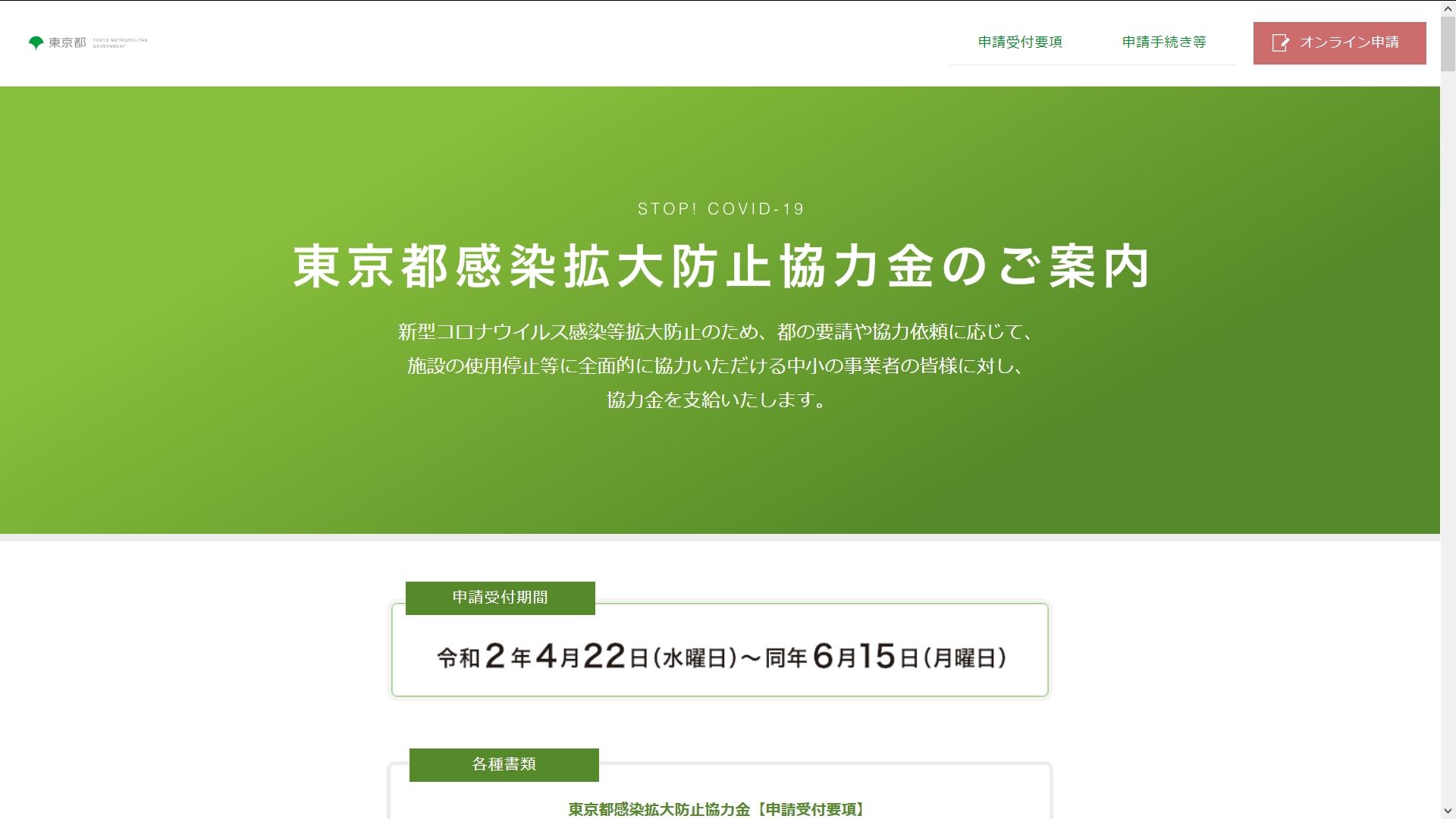 防止 専用 拡大 金 感染 ホームページ 協力