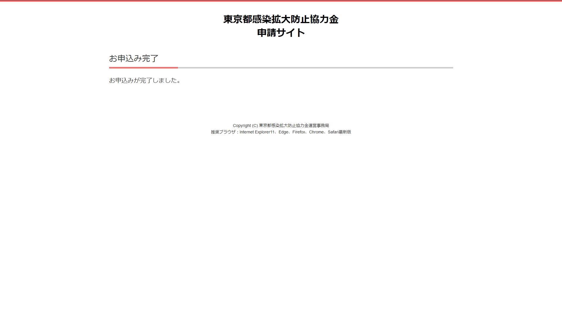 防止 金 東京 都 協力 拡大 感染