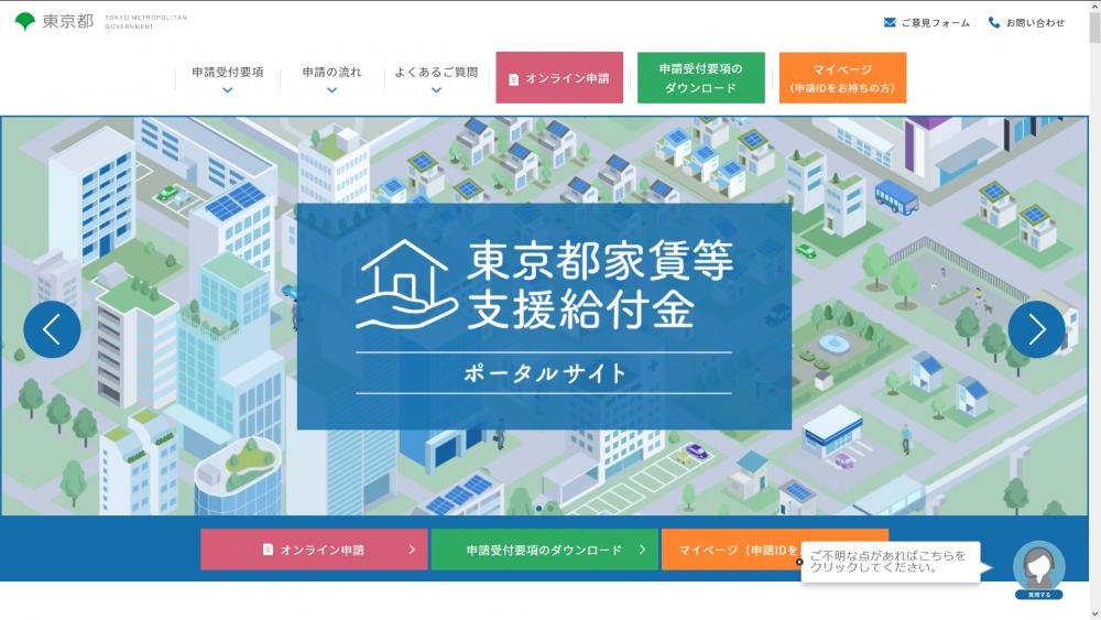 金 東京 都 給付 家賃 支援 等